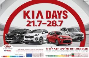 65655 kia days_print_54x35-page-001